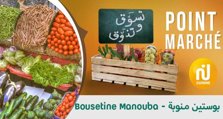 تسوق وتذوق : سوق حي بوستين منوبة