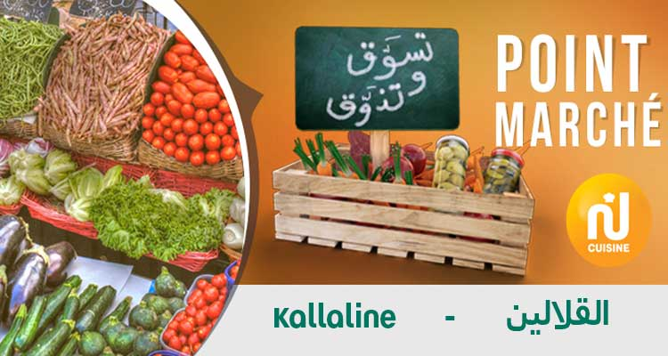 تسوق وتذوق : سوق القلالين ليوم السبت 22 فيفري 2020