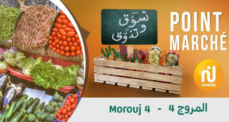 تسوق وتذوق اليوم مباشر من سوق المروج 4