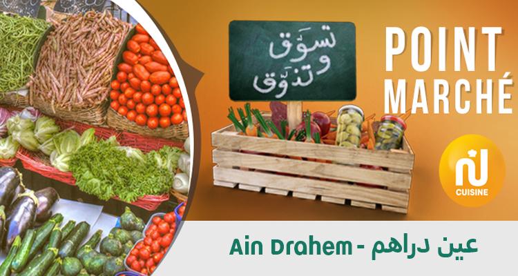 تسوق وتذوق اليوم من سوق عين دراهم