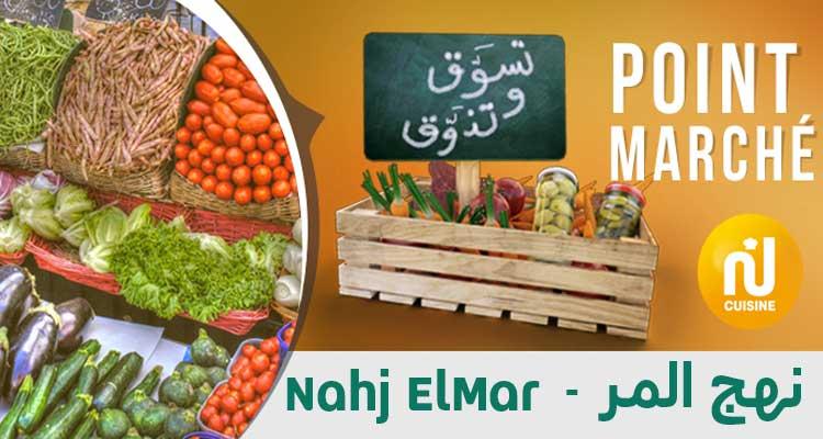 تسوق وتذوق : سوق نهج المر ليوم الخميس 30 أفريل 2020