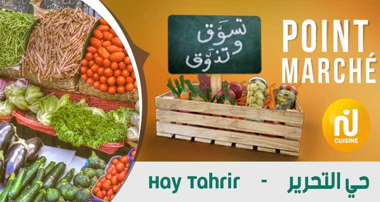 تسوق وتذوق : سوق حي التحرير ليوم الجمعة 15 ماي 2020