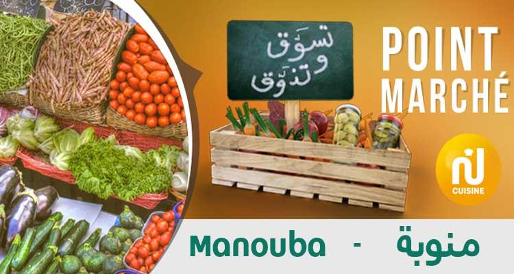 تسوق وتذوق : سوق البلدية منوبة ليوم الجمعة 01 ماي 2020
