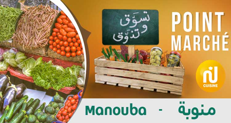 تسوق وتذوق : سوق البلدية منوبة ليوم الجمعة 29 ماي 2020