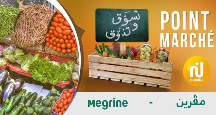 تسوق وتذوق من سوق مقرين ليوم الجمعة 19 جوان 2020