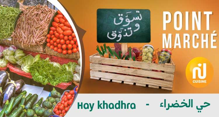 تسوق وتذوق : سوق  حي الخضراء  ليوم الأحد 07 جوان 2020