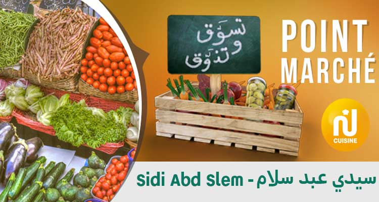 تسوق وتذوق : سوق سيدي عبد السلام ليوم الجمعة 05 جوان 2020