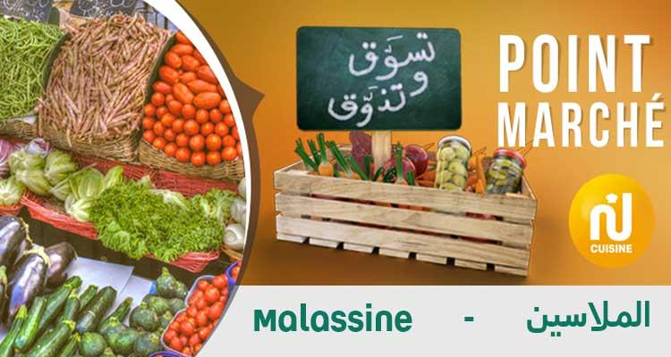 تسوق وتذوق من سوق الملاسين ليوم الخميس 18 جوان 2020