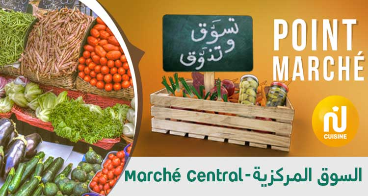 تسوق وتذوق : السوق المركزية ليوم السبت 06 جوان 2020