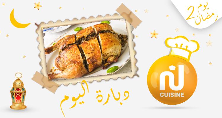 دبارة اليوم: غراتان بطاطا دوفينوا ودجاجة محشيّة