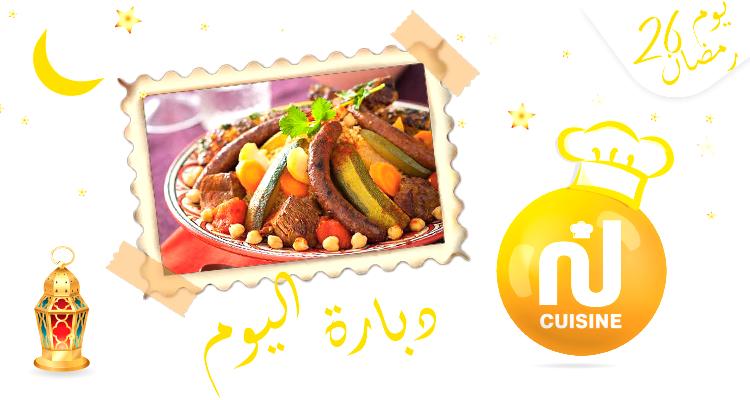 دبارة اليوم ليلة 27 رمضان: كسكسي رويال