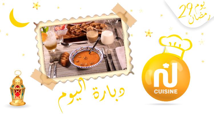 https://cuisine.nessma.tv/دبارة اليوم: دبارة آخر أيّام رمضان