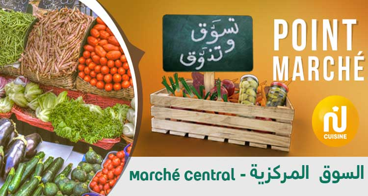 Point Marché au Marché Central de Tunis De Samei  27  juin 2020