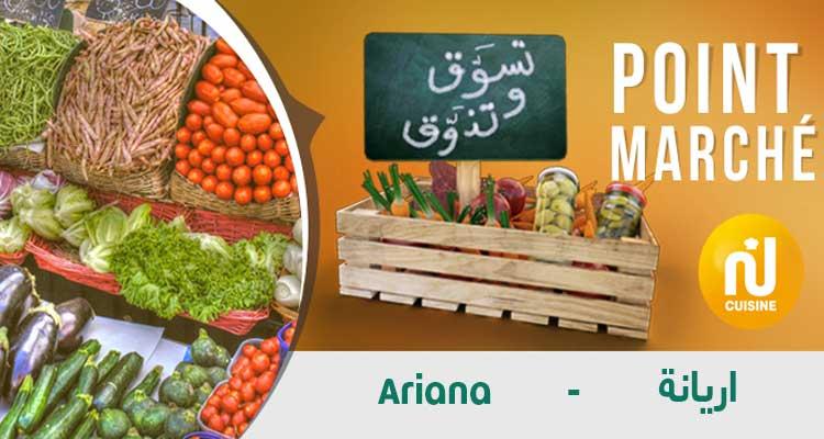 تسوق وتذوق من سوق اريانة ليوم الإربعاء 22 جويلية 2020