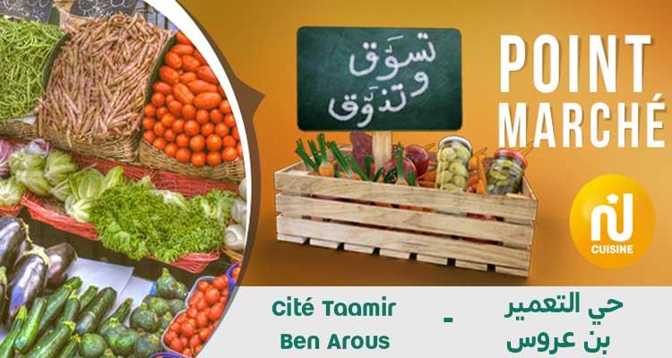 تسوق وتذوق من السوق حي التعمير ببن عروس ليوم الأحد 19جويلية  2020