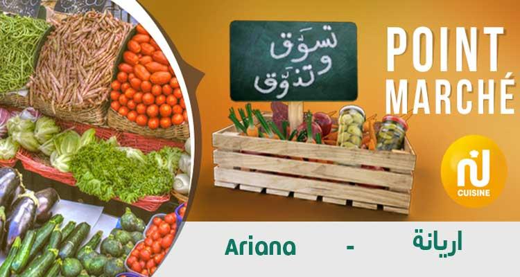 تسوق وتذوق من سوق اريانة ليوم الخميس 02 جويلية 2020