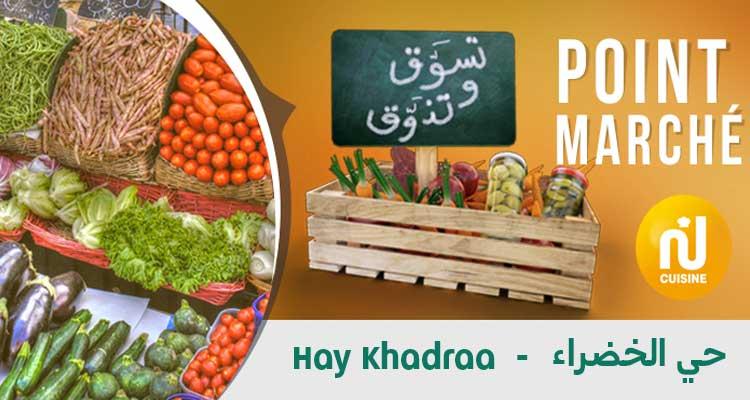 تسوق و تذوق من سوق حي الخضراء ليوم الاثنين 5 أفريل 2021
