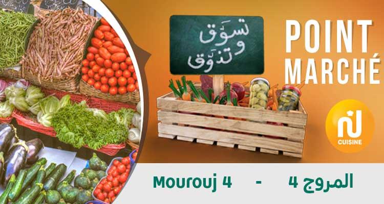 تسوق وتذوق من سوق المروج 4 ليوم الإثنين 12 أفريل 2021