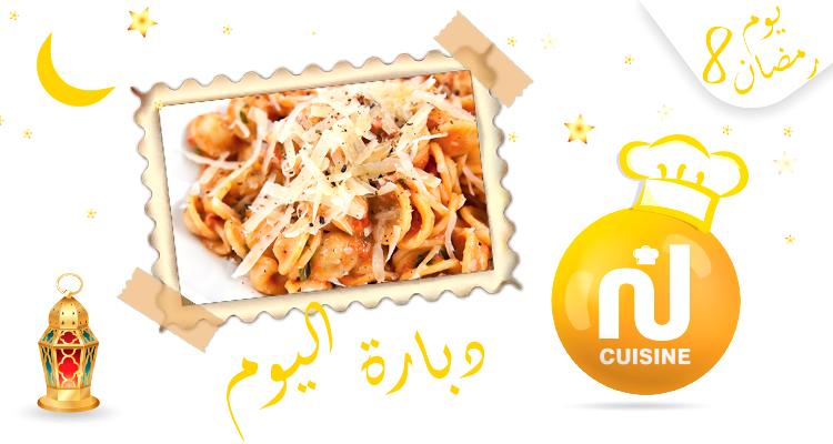 دبارة اليوم: مقرونة ببوش بالدجاج والجبن