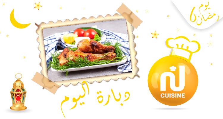 دبارة اليوم: دجاج في الفرن