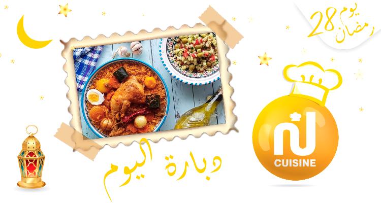 دبارة اليوم: أطباق تونسيّة بالدجاج