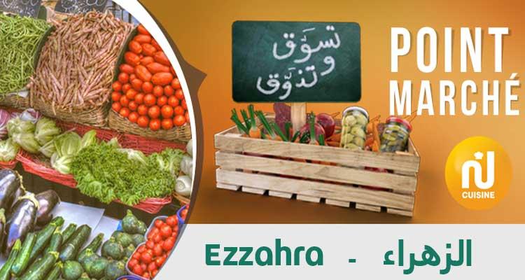 تسوق وتذوق من سوق الزهرة  ليوم الإربعاء 14 جويلية 2021