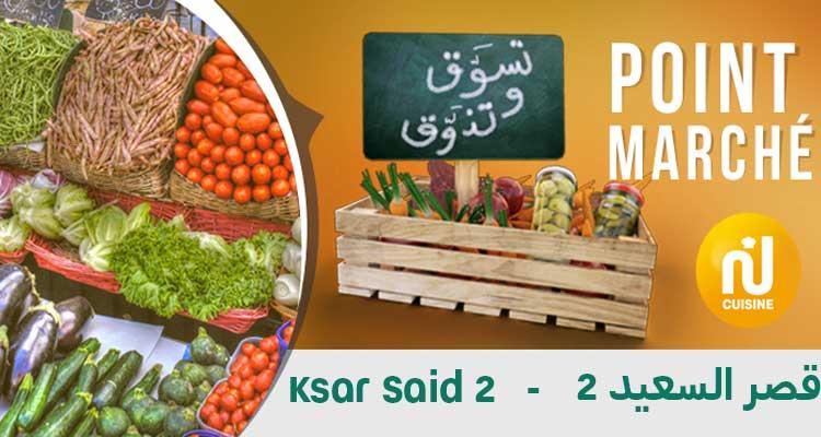 تسوق وتذوق من سوق قصر السعيد 2 ليوم الخميس 25 فيفري 2021