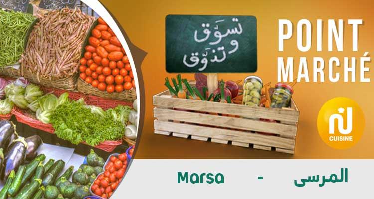 تسوق وتذوق من سوق البلدية المرسى ليوم الثلاثاء 09 مارس 2021