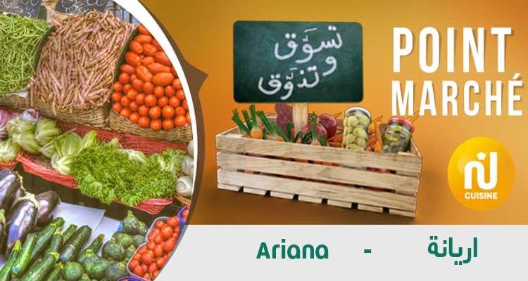 تسوق وتذوق من سوق اريانة ليوم الخميس 11 مارس 2021